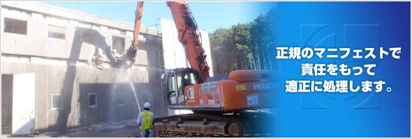 解体工事業のヒラヤマは正規のマニフェストで責任をもって適正に処理します。