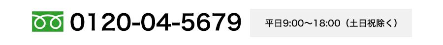 0120-04-5679