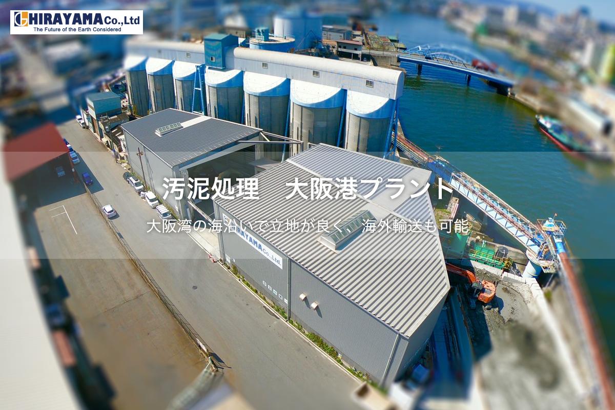 汚泥処理 大阪港プラント 大阪湾の海沿いで立地が良く、海外輸送も可能