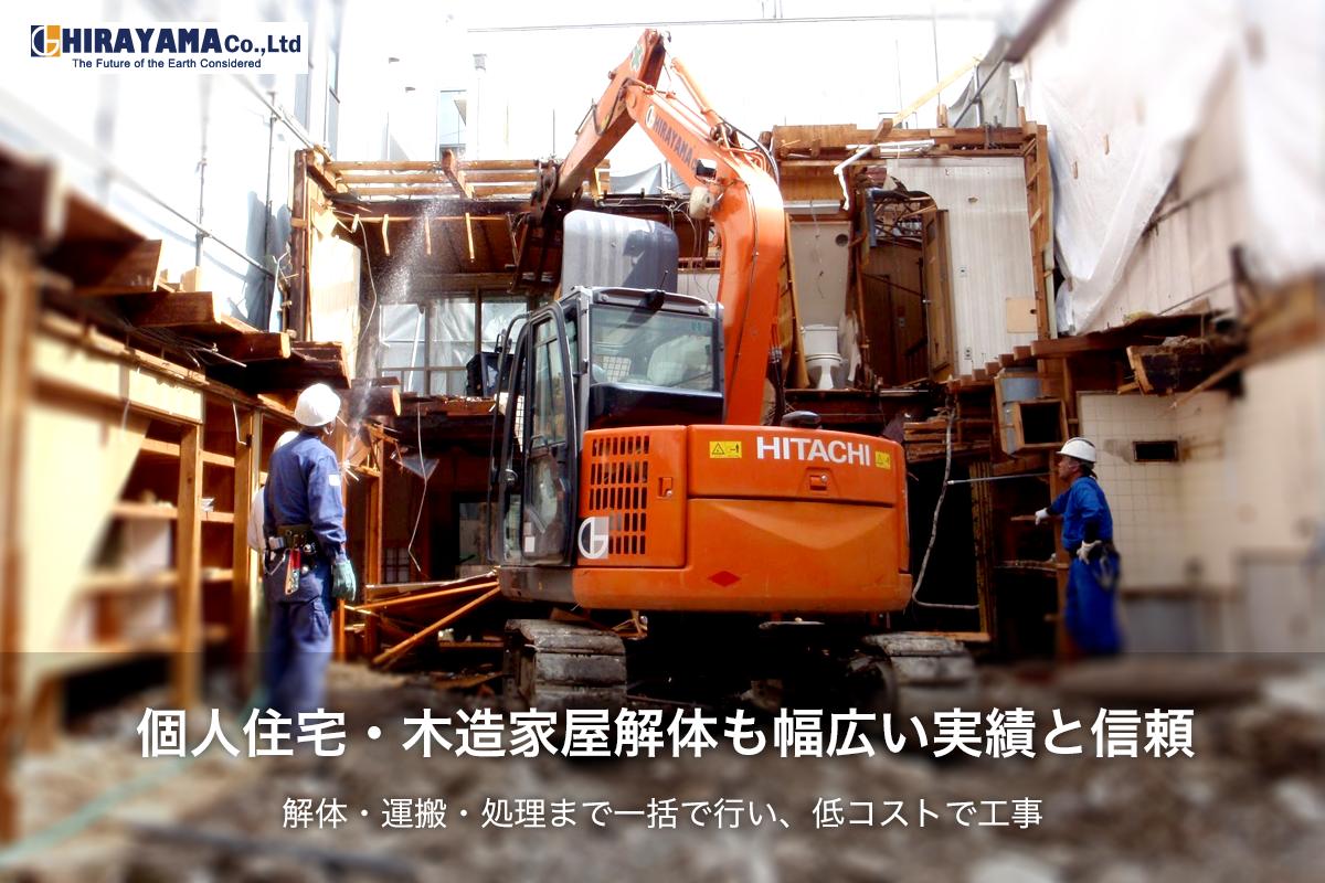 個人住宅・木造家屋解体も幅広い実績と信頼 解体・運搬・処理まで一括で行い、低コストで工事