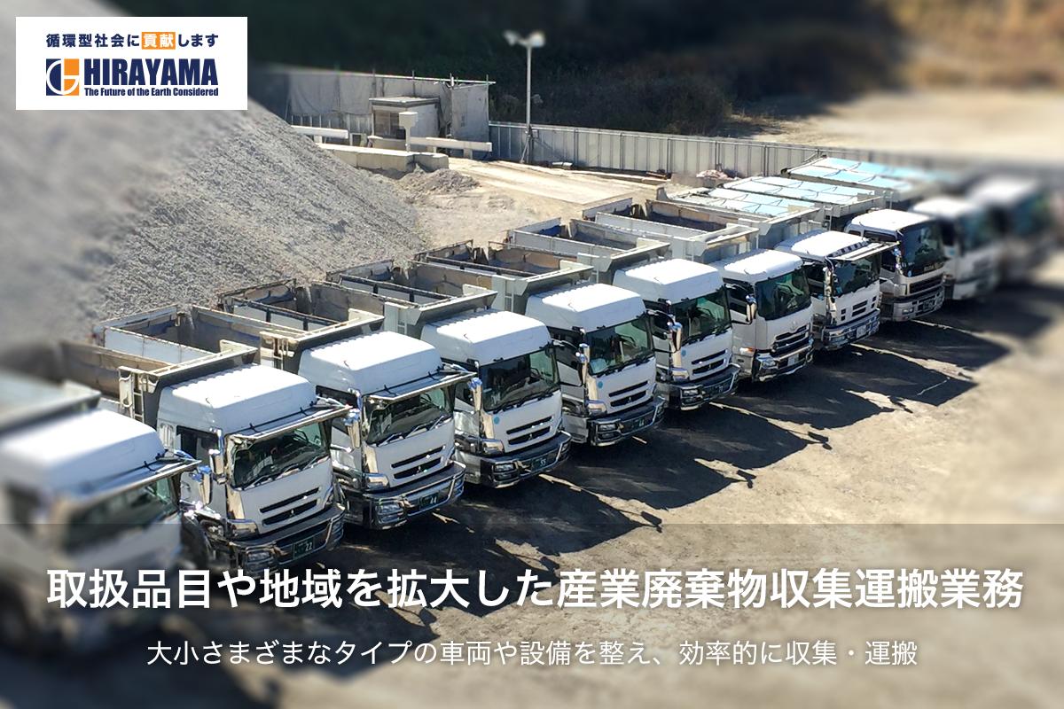 取扱品目や地域を拡大した産業廃棄物収集運搬業務 大小さまざまなタイプの車両や設備を整え、効率的に収集・運搬